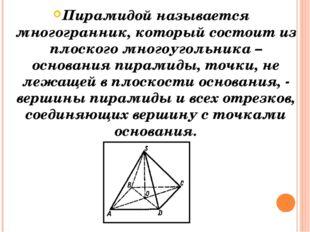 Пирамидой называется многогранник, который состоит из плоского многоугольника