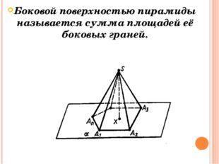 Боковой поверхностью пирамиды называется сумма площадей её боковых граней.