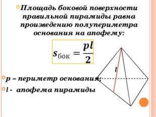 Площадь боковой поверхности правильной пирамиды равна произведению полупериме