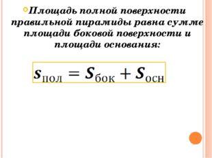 Площадь полной поверхности правильной пирамиды равна сумме площади боковой по