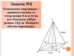 Задача №2 Основание пирамиды – прямоугольник со сторонами 9 м и 12 м; все бок