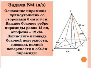 Задача №4 (д/з) Основание пирамиды - прямоугольник со сторонами 6 см и 8 см.