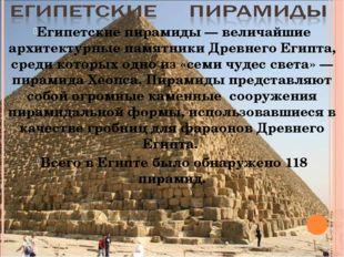 Египетские пирамиды — величайшие архитектурные памятники Древнего Египта, сре
