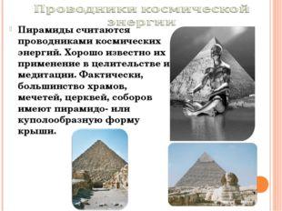 Пирамиды считаются проводниками космических энергий. Хорошо известно их приме