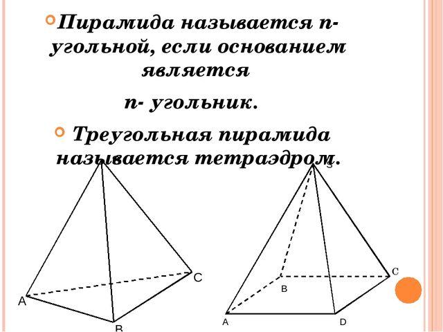 Пирамида называется n- угольной, если основанием является n- угольник. Треуго...
