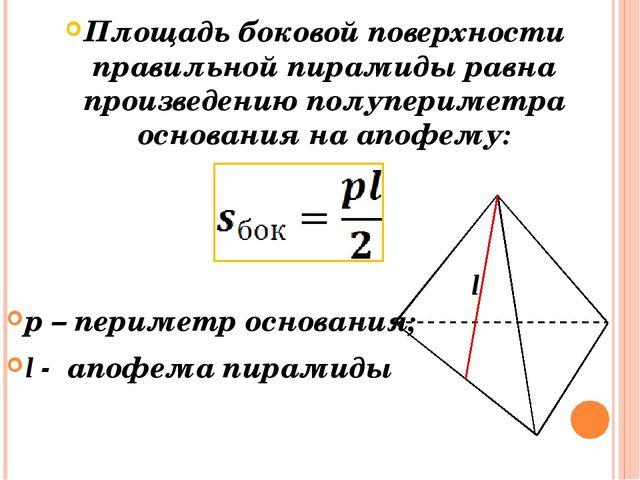 Площадь боковой поверхности правильной пирамиды равна произведению полупериме...