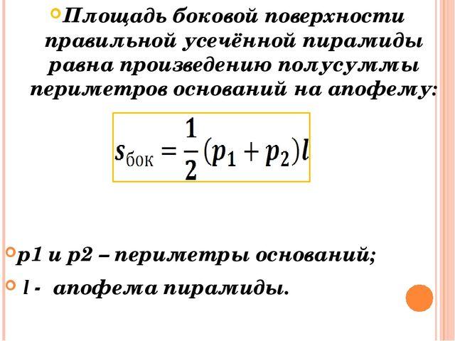 Площадь боковой поверхности правильной усечённой пирамиды равна произведению...