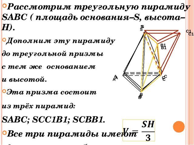Рассмотрим треугольную пирамиду SABC ( площадь основания–S, высота–H). Дополн...