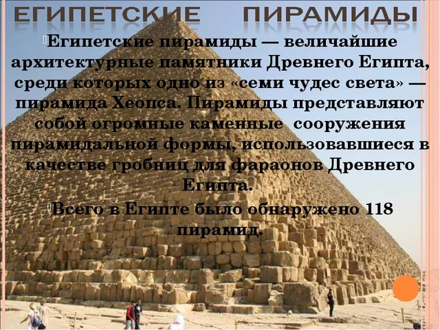 Египетские пирамиды — величайшие архитектурные памятники Древнего Египта, сре...