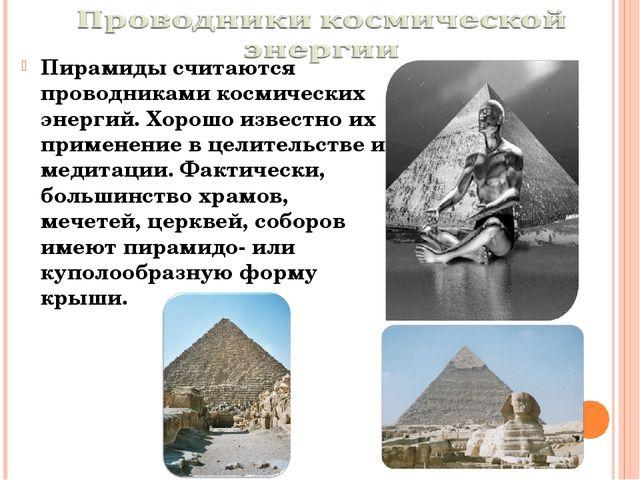Пирамиды считаются проводниками космических энергий. Хорошо известно их приме...