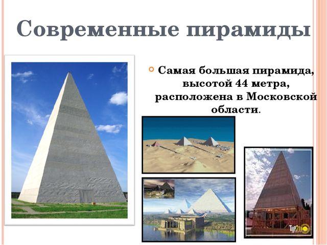 Современные пирамиды Самая большая пирамида, высотой 44 метра, расположена в...