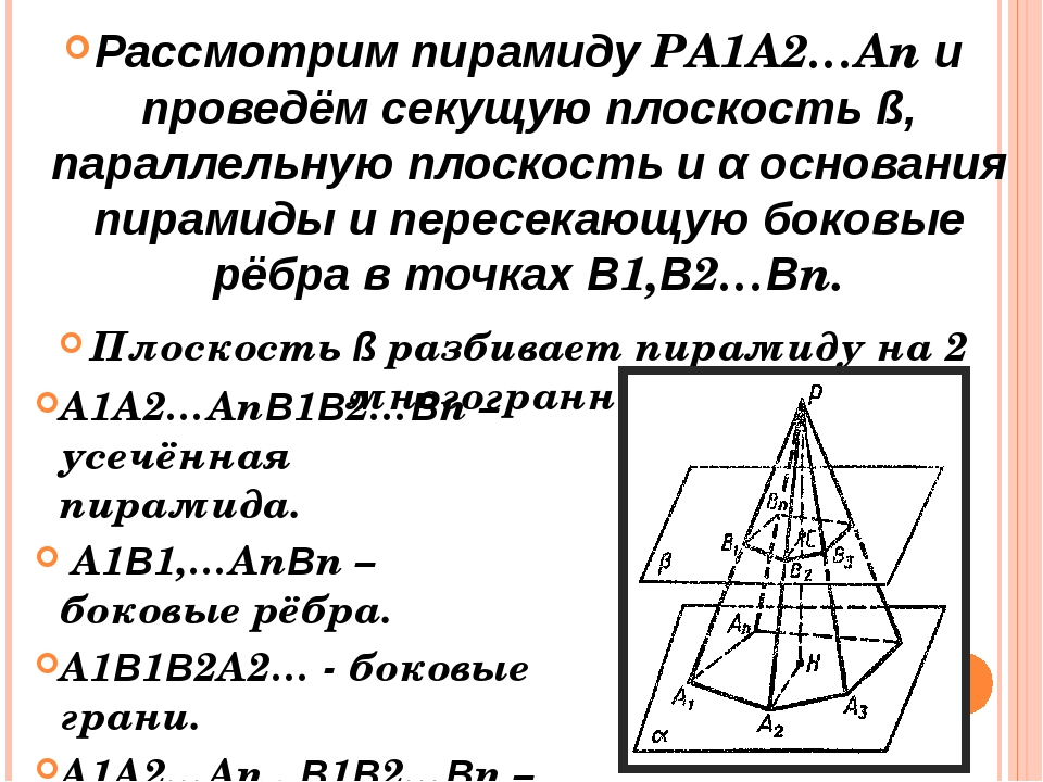 Рассмотрим пирамиду PA1A2…An и проведём секущую плоскость ß, параллельную пло...