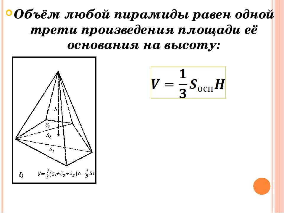 Объём любой пирамиды равен одной трети произведения площади её основания на в...