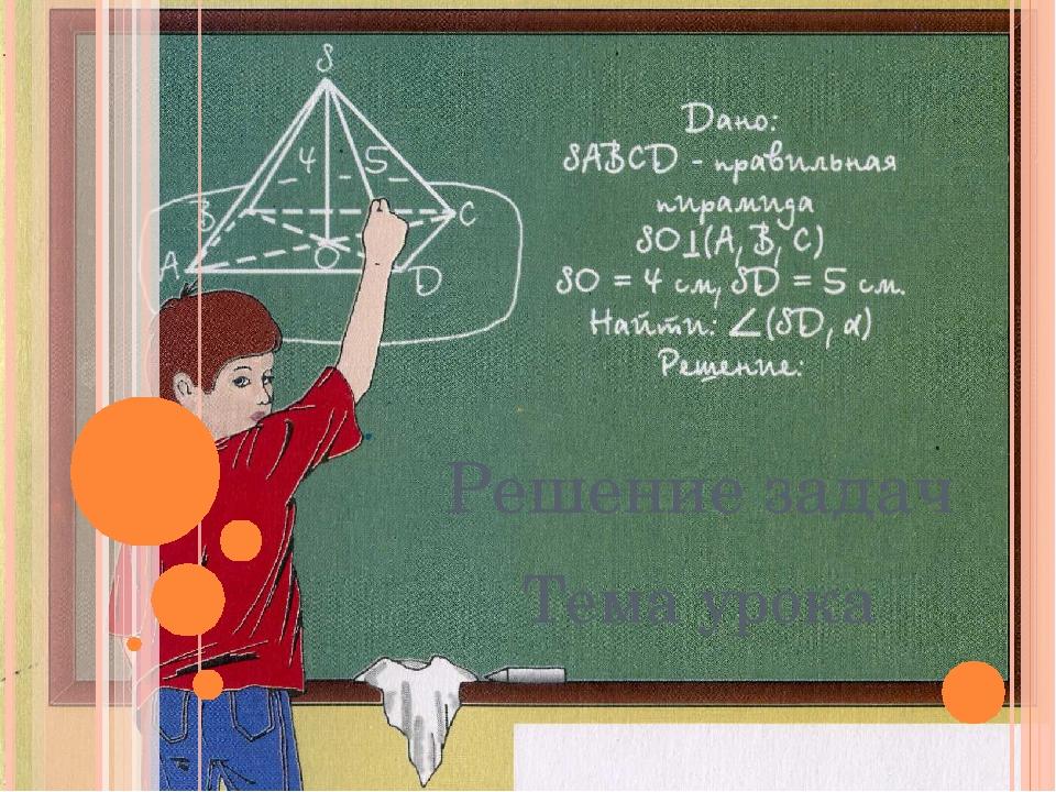 Решение задач Тема урока