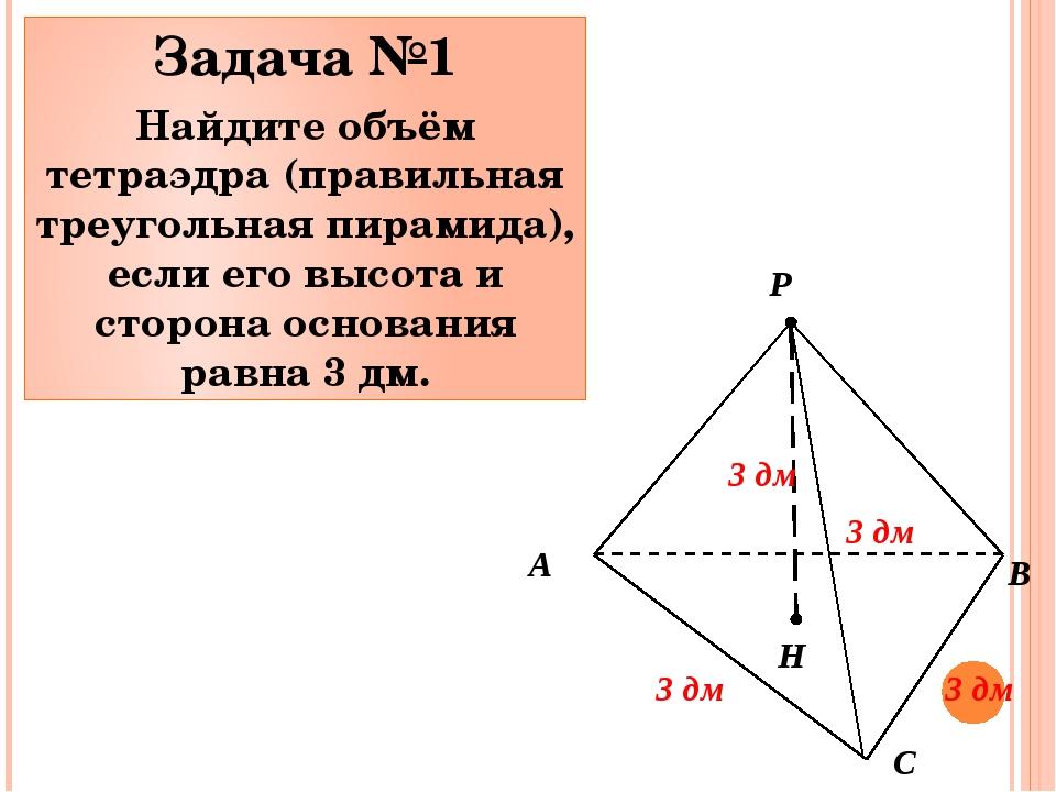 Задача №1 Найдите объём тетраэдра (правильная треугольная пирамида), если его...