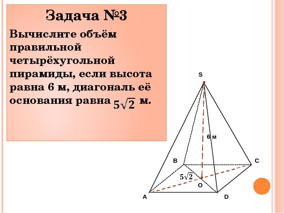 Задача №3 Вычислите объём правильной четырёхугольной пирамиды, если высота ра...