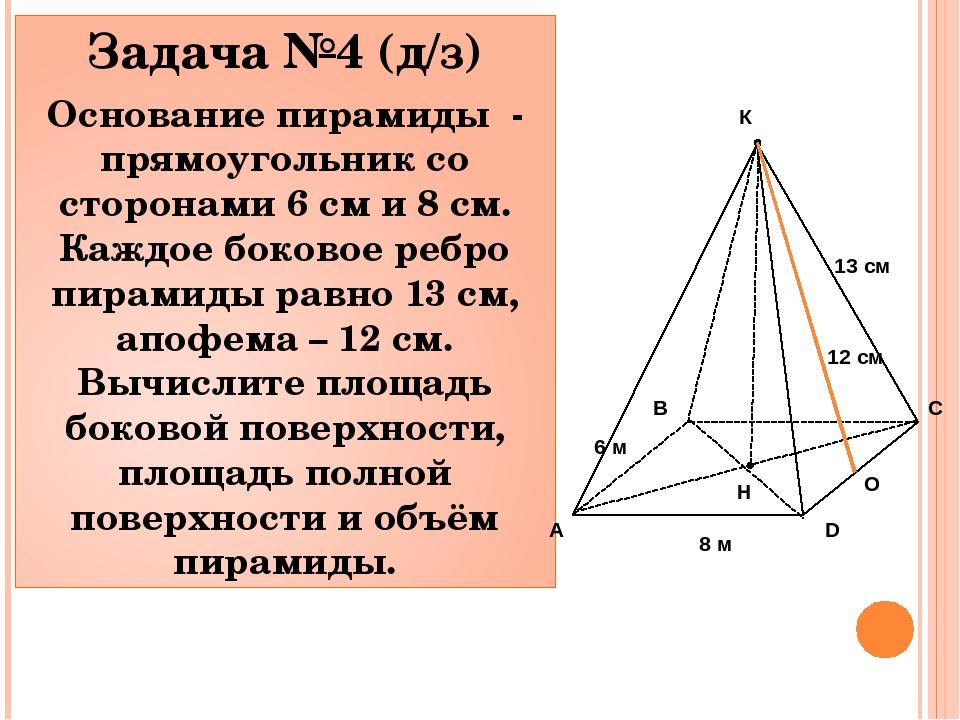 Задача №4 (д/з) Основание пирамиды - прямоугольник со сторонами 6 см и 8 см....
