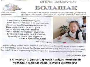 2 «Ә» сынып оқушысы Серикжан Арайдың мектепішілік «Болашақ» газетінде жарық к