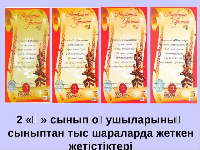 2 «Ә» сынып оқушыларының сыныптан тыс шараларда жеткен жетістіктері