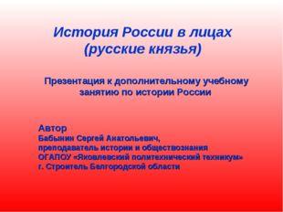 История России в лицах (русские князья) Презентация к дополнительному учебном