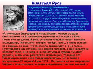 Киевская Русь Владимир Всеволодович Мономах (в крещении Василий; 1053-19 мая
