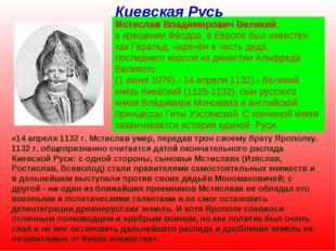 Киевская Русь Мстислав Владимирович Великий, в крещении Феодор, в Европе был