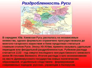 Раздробленность Руси В середине XIIв. Киевская Русь распалась на независимые
