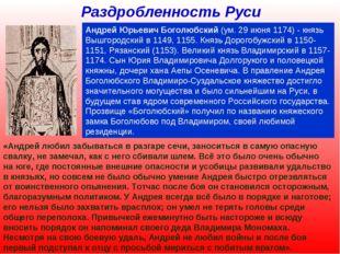 Раздробленность Руси Андрей Юрьевич Боголюбский (ум. 29 июня 1174) - князь Вы