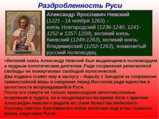 Раздробленность Руси Александр Ярославич Невский (1221 - 14 ноября 1263) – кн