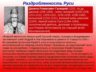Раздробленность Руси Данила Романович Галицкий (1201, по др. данным 1204-1264