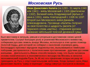 Московская Русь Иван Данилович Калита (ок.1283 - 31 марта 1340 или 1341) - кн