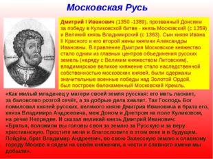 Московская Русь Дмитрий I Иванович (1350 -1389), прозванный Донским за победу