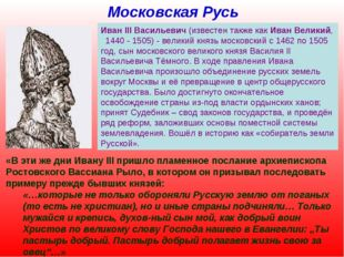 Московская Русь Иван III Васильевич (известен также как Иван Великий, 1440 -