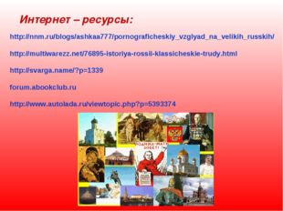 Интернет – ресурсы: http://nnm.ru/blogs/ashkaa777/pornograficheskiy_vzglyad_n