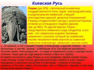 Киевская Русь Рюрик (ум. 879) - летописный основатель государственности Руси,