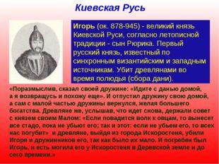 Игорь (ок. 878-945) - великий князь Киевской Руси, согласно летописной традиц