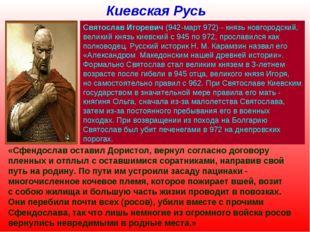 Киевская Русь Святослав Игоревич (942-март 972) - князь новгородский, великий