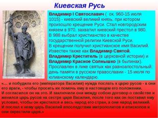 Киевская Русь Владимир I Святославич ( ок. 960-15 июля 1015) - киевский велик