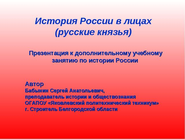 История России в лицах (русские князья) Презентация к дополнительному учебном...