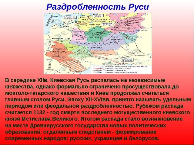 Раздробленность Руси В середине XIIв. Киевская Русь распалась на независимые...