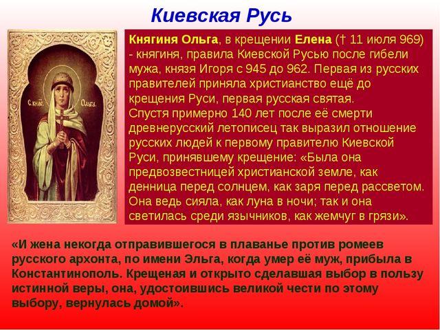 Княгиня Ольга, в крещении Елена († 11 июля 969) - княгиня, правила Киевской Р...