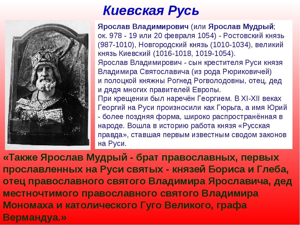Киевская Русь Ярослав Владимирович (или Ярослав Мудрый; ок. 978 - 19 или 20 ф...