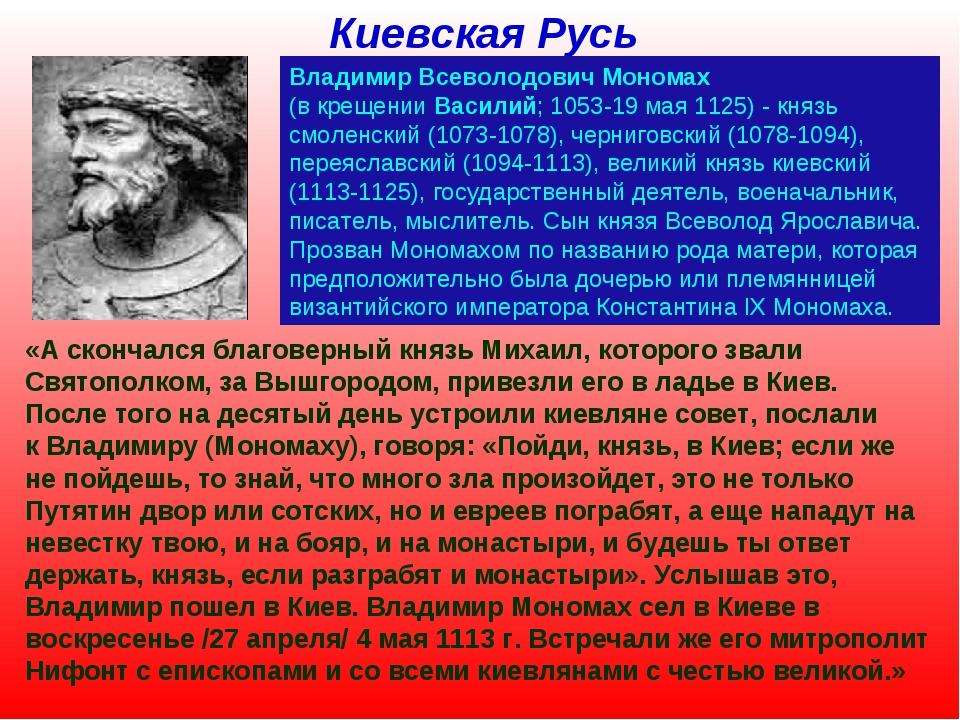 Киевская Русь Владимир Всеволодович Мономах (в крещении Василий; 1053-19 мая...