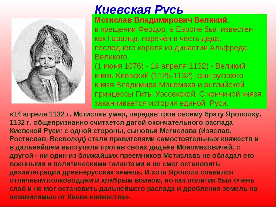 Киевская Русь Мстислав Владимирович Великий, в крещении Феодор, в Европе был...