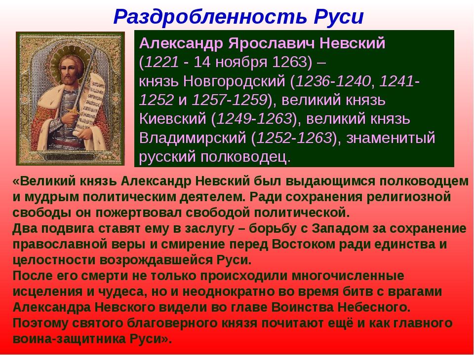 Раздробленность Руси Александр Ярославич Невский (1221 - 14 ноября 1263) – кн...