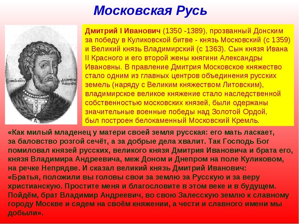 Московская Русь Дмитрий I Иванович (1350 -1389), прозванный Донским за победу...