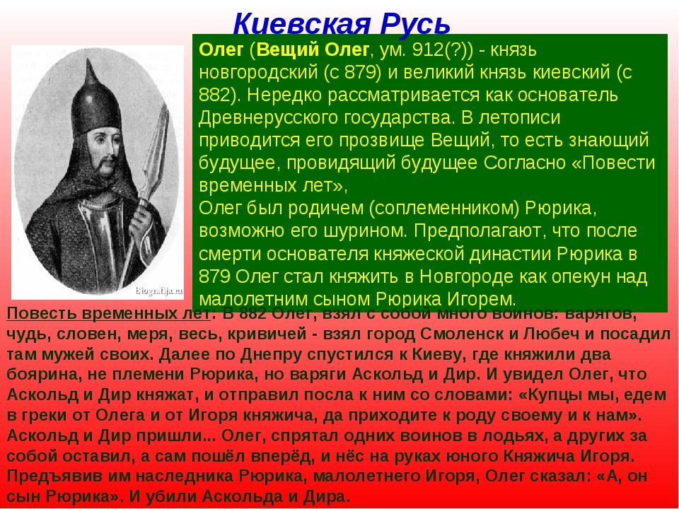 Олег (Вещий Олег, ум. 912(?)) - князь новгородский (с 879) и великий князь ки...