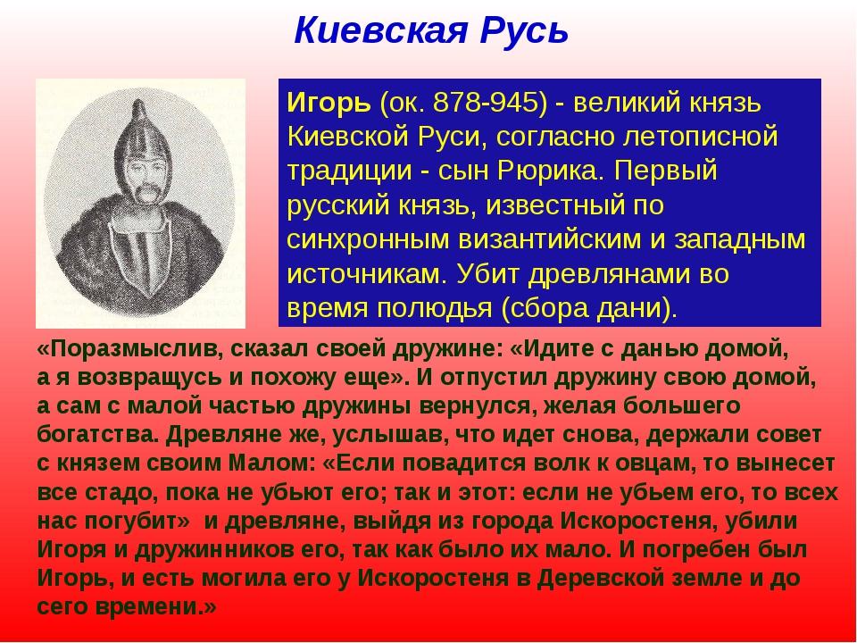 Игорь (ок. 878-945) - великий князь Киевской Руси, согласно летописной традиц...