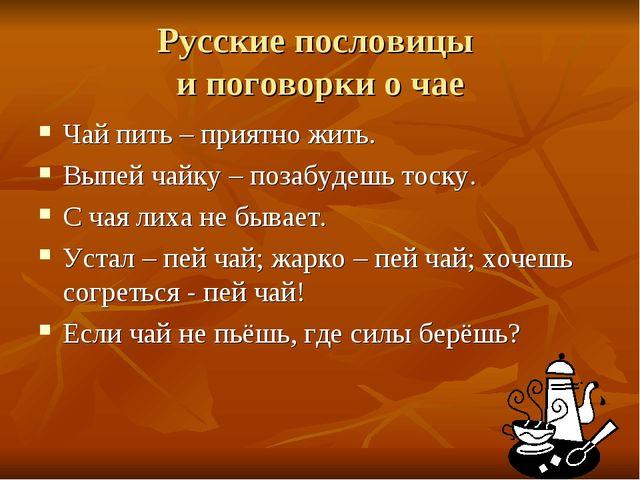 Русские пословицы и поговорки о чае Чай пить – приятно жить. Выпей чайку – по...