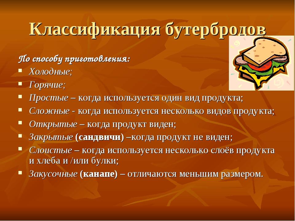 Классификация бутербродов По способу приготовления: Холодные; Горячие; Просты...